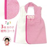 七五三 着物 3歳女の子用 鹿の子柄のかわいい被布コート(単品)【ピンク】