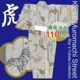 子供浴衣 110cm 男の子 渋い絵柄の変り織り浴衣【白灰系 虎】