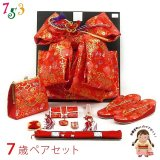 七五三 7歳女の子用 金襴 結び帯(大寸)と箱セコペアセット【赤】