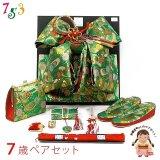 七五三 7歳女の子用 金襴 結び帯(大寸)と箱セコペアセット【緑】
