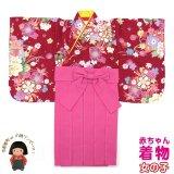 赤ちゃんの着物 節句 お誕生日等に 1歳-2歳女児用 袴ワンピース【着物:赤、菊に水引き 袴:ピンク】