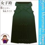 卒業式に 女性用 シンプルな無地ぼかしの袴【緑系】