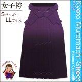 卒業式に 女性用 女性用 シンプルな無地ぼかしの袴【紫系】