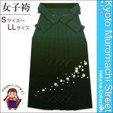 卒業式に 女性用 桜刺繍のぼかし袴【緑系】