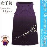 卒業式に 女性用 桜刺繍のぼかし袴【紫系】