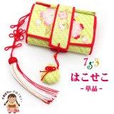 子供和装小物 七五三 着物用 正絹 本絞りの箱セコ 筥迫 (単品) 【黄緑 桜】