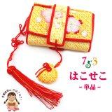 子供和装小物 七五三 着物用 正絹 本絞りの箱セコ 筥迫 (単品) 【黄色 桜】