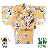 初節句に 男の子 赤ちゃん用 ベビー被布コートと二部式の着物セット【黄土色 紋に扇子】