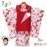七五三 着物  3歳 女の子 被布コート6点セット(合繊)【赤&ピンク赤、鈴と八重桜・紅葉】