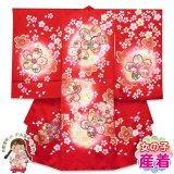 お宮参り着物 正絹 女の子のお祝い着物(初着・産着)【赤、桜御所車】