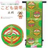 七五三、十三参り、お正月に 日本製 全通の子供振袖用 袋帯(正絹)【緑、六角と向かい鶴】