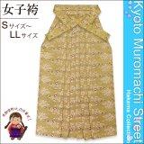 卒業式に 女性用の金襴生地のオリジナル袴 選べる4サイズ S/M/L/LL【女郎花色 花柄】