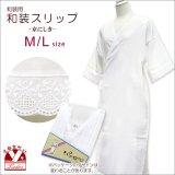 着物用 和装スリップ 着物スリップ 京にしき L/Mサイズ【白】