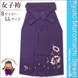 ≪在庫処分セール!現品限り≫ 卒業式 袴 女性用 刺繍入り袴【紫、花輪とさくらんぼ】