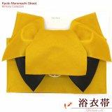 女性用浴衣帯 みやこ結び風の作り帯 日本製【黄色×黒】