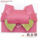 女性用浴衣帯 みやこ結び風の作り帯 日本製【ピンク×薄黄緑】