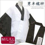 メンズ着物用インナー  粋な和柄の半衿付き半襦袢 半じゅばん 日本製 M/L/LLサイズ【黒茶、家紋柄】