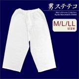 メンズ着物用インナー  男性用和装肌着 ステテコ 日本製 M/L/LLサイズ【白】