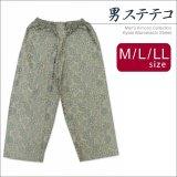 メンズ着物用インナー  粋な和柄のステテコ 男性用和装肌着 日本製 M/L/LLサイズ【ベージュ、家紋柄】
