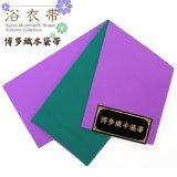 浴衣帯や袴下帯に 博多織 無地の小袋帯 リバーシブルタイプ【紫&緑】