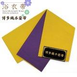 浴衣帯や袴下帯に 博多織 無地の小袋帯 リバーシブルタイプ【金茶&紫】