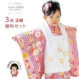 """七五三 着物  """"式部浪漫""""ブランド 3歳女の子の着物フルセット(正絹)【紫、雪輪】"""