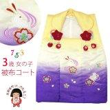 七五三 着物 3歳女の子 刺繍柄の被布コート-単品(合繊)【黄色&紫、うさぎと流水】