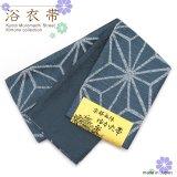 浴衣帯 京都西陣 ゆかた小袋帯 日本製【鉄紺色、麻の葉】