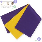 浴衣帯 女性用 シンプルな無地両面帯【濃い黄色&紫】