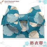 浴衣帯 雪輪柄の浴衣用作り帯 日本製【ブルー】