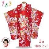 七五三 着物 3歳 女の子用 2017年新作 被布コートセット 正絹【赤 桜に花車】