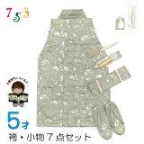 七五三 5歳 男の子用 正絹の袴【抹茶系、帷子】と小物の7点セット