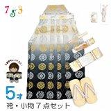 七五三 5歳 男の子用 金襴袴【白銀&黒ぼかし、紋】と小物の7点セット