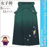 卒業式 袴 女性用 刺繍入りぼかし袴【濃淡緑、矢羽根・梅】