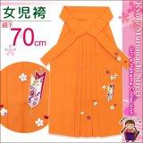 卒園式・入学式 七五三に 女の子用 刺繍入り袴 単品 袴丈70cm【オレンジ】