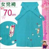 卒園式・入学式 七五三に 女の子用 刺繍入り袴 単品 袴丈70cm【ターコイズ】