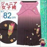 卒業式 小学生向け ジュニアサイズの女の子用刺繍入りぼかし袴(140サイズ)【ピンク&グレー、矢絣と梅】