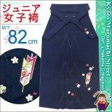 卒業式 小学生向け ジュニアサイズの女の子用刺繍入り袴(140サイズ)【紺、矢絣と梅】