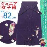 卒業式 小学生向け ジュニアサイズの女の子用刺繍入り袴(140サイズ)【紫、矢絣と梅】