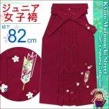 卒業式 小学生向け ジュニアサイズの女の子用刺繍入り袴(140サイズ)【明るいエンジ、矢絣と梅】