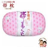 子供着物用 帯枕【ピンク、麻にわらべ】