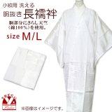 着物用長襦袢 胴抜き長襦袢 抜き衿布 腰紐付き M/L【白】