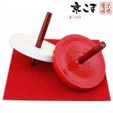 お正月の飾りに 京都の伝統工芸 匠の手作り*京こま*大(箱入り)【紅白】2個セット