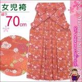 卒園式や入学式、七五三に 女の子用 オリジナル金襴袴 70cm【乾鮭色 バラ】