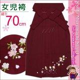 七五三 卒園式・入学式に 7歳女の子用 小桜刺繍の子供袴【暗いエンジ、桜】