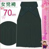 七五三 卒園式・入学式に 7歳女の子用 無地の子供袴【モスグリーン】