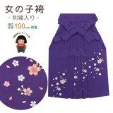 七五三 3歳女の子用 桜刺繍の子供袴【青紫】