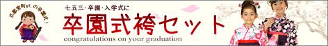 卒園式、入学式に こども袴セット