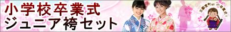 卒業式 小学生向け ジュニア振袖&袴セット