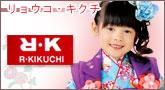 RK(リョウコ キクチ) 七五三 3歳 被布コートセット(合繊)